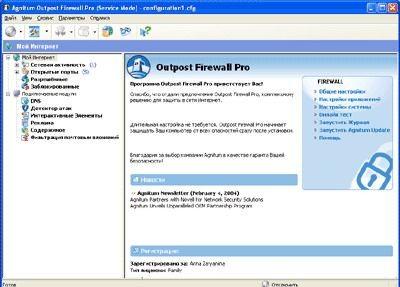 Agnitum Outpost Firewall PRO (32-bit) 6.0.2225 screenshot