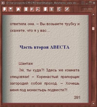 Cool Reader 2.00.62a screenshot