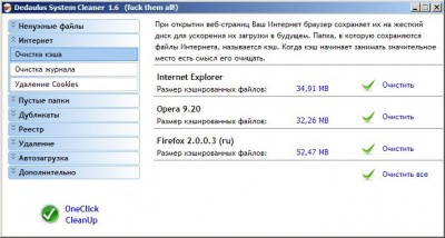 Dedaulus System Cleaner 1.6.25 screenshot