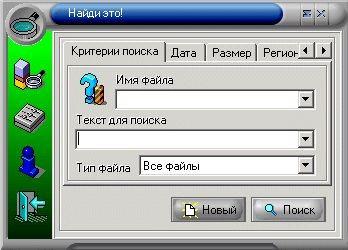 Find It! 2.0.1 screenshot
