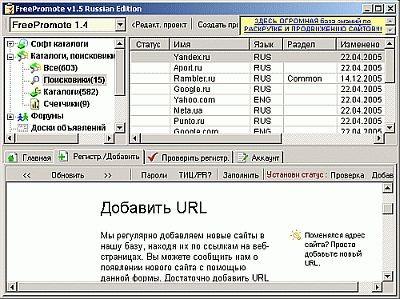 FreePromote 2.0 screenshot