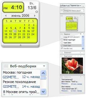 Google Desktop 5.1.0709.19590 RU screenshot