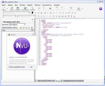 NVU 0.0 screenshot