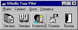 Othello Tour Pilot 1.2 screenshot