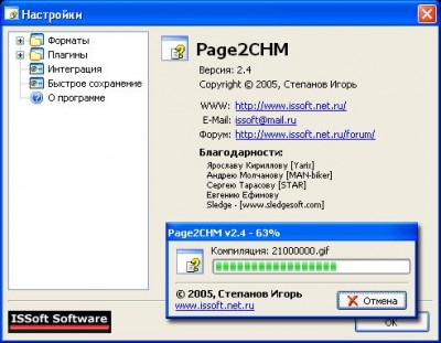 Page2CHM 2.7 RC1 screenshot