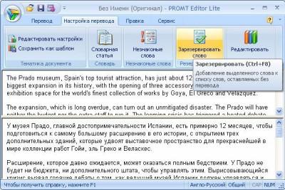PROMT 4U screenshot