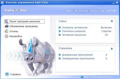 SafenSec + Anti-Spyware 2.5 screenshot