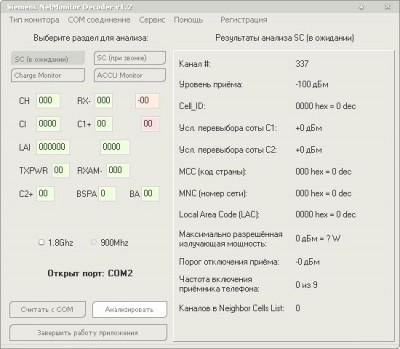 Siemens A/Cxx NetMonitor Decoder 1.2 screenshot