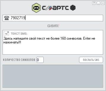 SMARTS SMS SENDER 1.0 screenshot