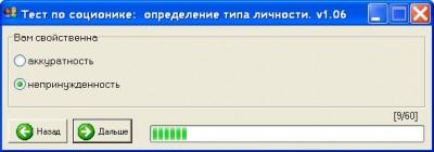 Socionix 1.06 screenshot