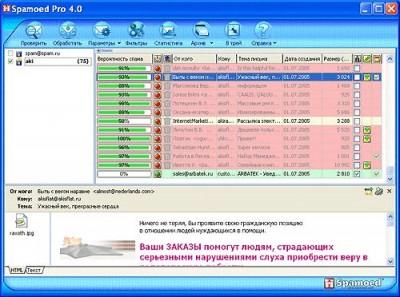 SPAMOED 4.6 screenshot