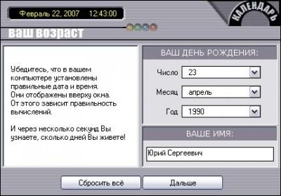Starter 2.1 screenshot