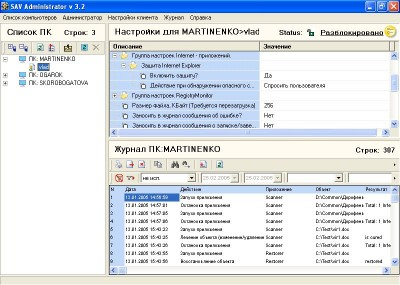 Stocona Antivirus Administrator 3.2 screenshot