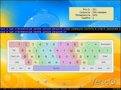 VerseQ 2007 New Year Edition screenshot