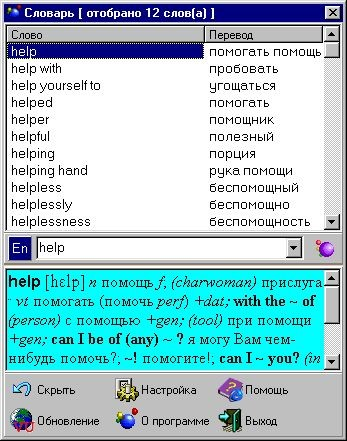 vuDictionary 2.6 screenshot